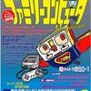 ニンテンドークラシックミニ ファミリーコンピュータMagazineミニスーパーファミコン特集号を予約!