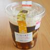 セブンイレブンのコーヒーゼリー(アラビカ種コーヒー豆使用) 245円 リピートしています♪ コンビニスイーツ♪
