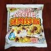 【冷凍食品】カップヌードル謎肉炒飯がうまい!