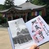 大山開山1300年祭りなので大山寺の御朱印は限定バージョンを授与していただいた