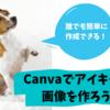 【はてなブログ初心者】簡単!Canvaでアイキャッチ画像を作る方法