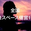 永久保存版。日本全国の優良スペース運営19選。
