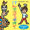 【CD】「ひろみちお兄さんの体あそび げんきスイッチオン!」が2020年5月13日に発売