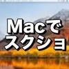 Macでスクリーンショット 画像形式を「PNG」から「JPG」に変えたい