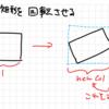 PIL / 回転させた矩形がぴったり収まる背景矩形の寸法を求める
