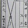 菊地家について、多くの謎のうちのひとつ