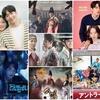 9月から始まる韓国ドラマ(スカパー)#3週目 放送予定/あらすじ