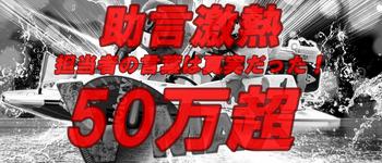 競艇で勝てる!【V-MAX】3月23日に高額払戻し!競艇の勝ち方・稼ぎ方・買い方