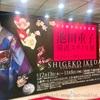 『池田重子 横浜スタイル展』  重子さんご愛用トランプの行方