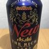 セブン-イレブン・ジャパン公式Twitterで当選!アサヒビール『アサヒザリッチ』を飲んでみた!