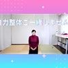 【心と体を美しく豊かに整える自力整体教室@東京ブログ=今日はどんな日】☆卯月☆目標に一歩一歩近づく日☆50.9kg☆理想適正体重に一歩一歩近づいています?!ト?!
