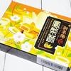 【まだ続くよ】Amazonで鳳梨酥を買ってみた②