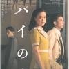 映画『スパイの妻』
