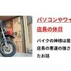 【店長の休日】バイクのメンテ -バイクの神様が言うもんで? -