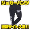 【O.S.P×bassmania】タウンユースでも重宝するコラボアイテム「ジョガーパンツ」通販サイト入荷!