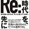 髙坂勝さんの『次の時代を、先に生きる。』読了。人生の選択肢は一つじゃない!!