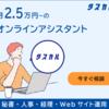 オンラインアシストサービス「タスカル」は雑用を全てお任せできます!