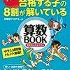 早稲田アカデミーが中学入試報告会の予約をHPにて開始しました!