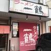 「ラーメン一鶴」ガッつりと食べたくて訪問しました♪