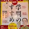 週刊ダイヤモンド(学問のすすめ、慶應三田会特集)
