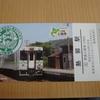 函館へ行こう帰路 ― 熱郛駅わがまちご当地入場券 ―
