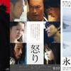 第40回日本アカデミー賞 全部門優秀賞予想(発表後追記)