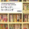 本の買い方、読み方、活かし方すべてにレバレッジをかける 『レバレッジ・リーディング』本田直之 著