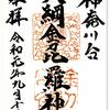 大綱金刀比羅神社の御朱印(横浜市)〜天狗が迎える神奈川宿の金比羅権現と飯綱権現