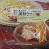 セブンプレミアム具付きつけ麺食べてみましたよ♪