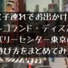 【子連れでお出かけ】レゴランド・ディスカバリー・センター東京の遊び方をまとめてみた
