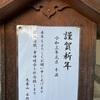 新年のご挨拶〜『鬼滅の刃』から説く鬼の心・仏の心〜