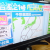 10/20金曜日「台風21号に怯える在宅介護夫婦」