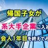 帰国子女の私が日本の大企業に入社し、社会人1年目を終えてみて【正直、辞めたい・・・】