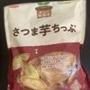 秋だー!ホテプは芋ケンピよりさつま芋ちっぷ派だっ!!