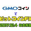 今日は短時間トレード!12/4 トレード成績【GMOコインでビットコインFX】