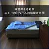 【寝具】真夏の寝室の暑さ対策はニトリのNクールで解決。