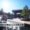 【北陸3県】北陸地方を舞台とした小説3選