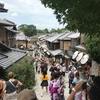 京都 ノスタルロードの旅