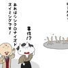 金田一耕助映画を観て☆あの時代は重かった