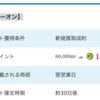 【PONEY】 子供服専門 買取サービス キャリーオン で120,000pt!