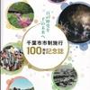 千葉市市制施行100周年