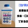 【1か月検証】重曹歯磨きで虫歯・口臭ケアはできるのか?!