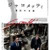 【映画】ジャコメッティ 最後の肖像