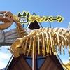 【福井】『かつやまディノパーク』かつやま恐竜の森で、恐竜三昧!