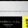 """【イベント情報】 近未来教育フォーラム2017 """"Augmented Human -人間拡張への序曲-""""(2017年11月16日)"""