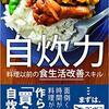 新刊『自炊力』が発売になります(光文社新書)