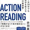 あなたにあった読書方法がきっと見つかる。読書方法本10選