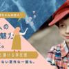 『姉ちゃんの恋人』出演の高橋海人!アラサー人気も頷ける可愛さと魅力と意外性!