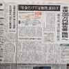 「年金だけでは無理」老後2000万円報告書 撤回へ