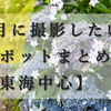 マグカメラ的6月に撮りたいスポットまとめ!【東海中心】